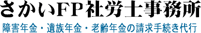<新潟の年金相談>さかいFP社労士事務所