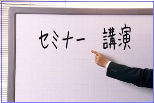 セミナー講師のイメージ