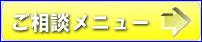 btn_soudan-menu